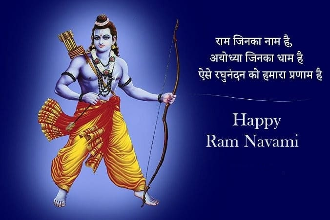 Ram Navami 2021 Messages