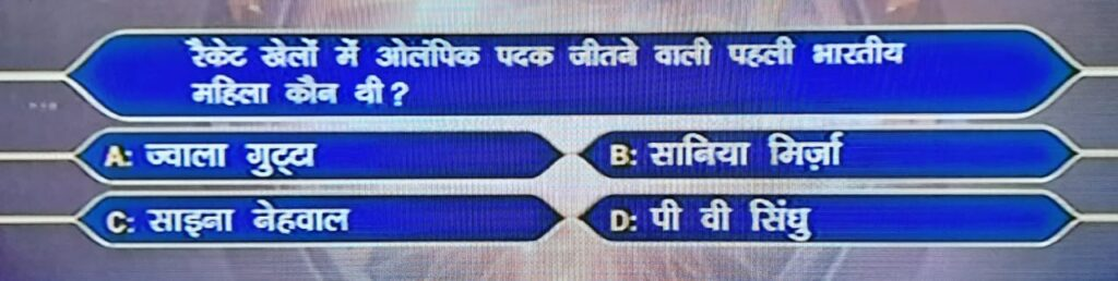KBC 13 - 15 May - 6th Registration Question in Hindi