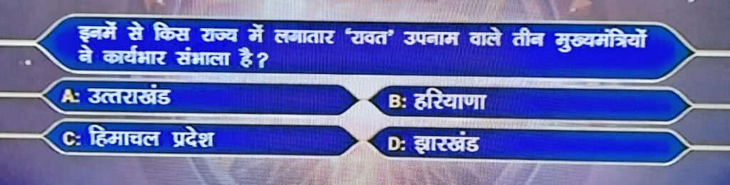 KBC 13 - 16 May - 7th Registration Question in Hindi
