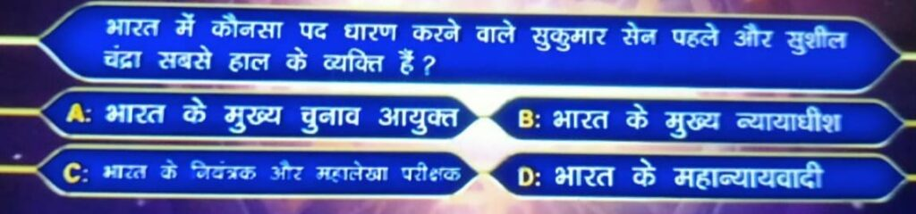 KBC 13 - 18 May - 9th Registration Question in Hindi