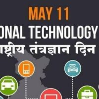 National Technology Day 2021 Date, History, Theme and Celebrations, Significance, Facts, Images, Wallpapers, Cards, Banners, Drawings, Quotes, Wishes, Greetings, Messages, Sms, Status - राष्ट्रीय तंत्रज्ञान दिवस 2021