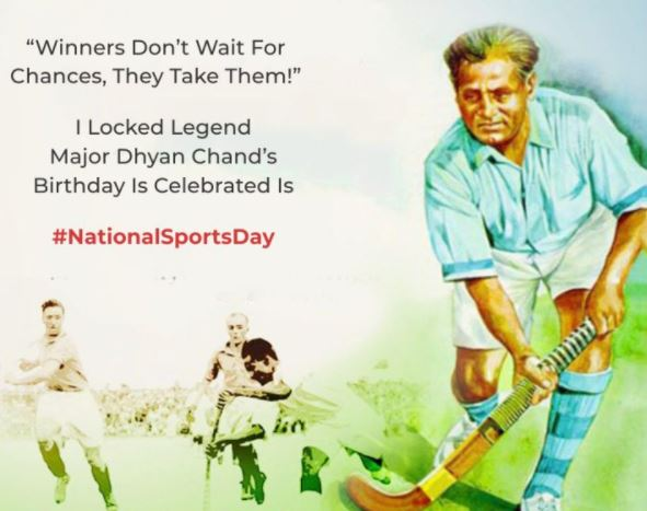 National Sports Day 2021 - Date, History, Significance, Theme, History about Major Dhyan Chand, Fit India Movement, Facts, Celebration, Sports Day in other Countries, Quotes, Wishes, FAQs, Images, Pictures, Banners, Posters, Cards