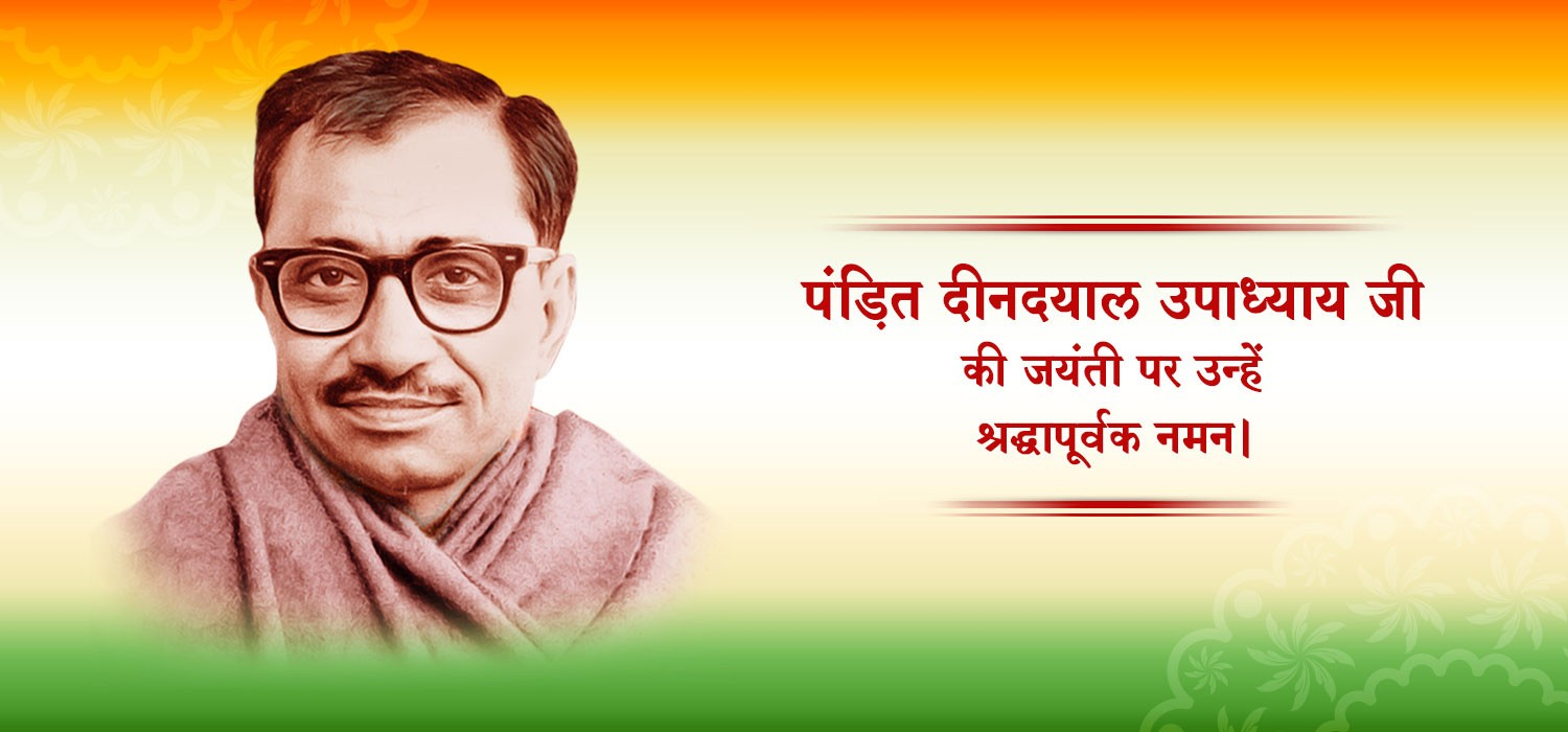 Antyodaya Diwas 2021, Date, History, Significance, Theme, Pandit Deendayal Upadhyaya, Celebration, Images, Posters, Wishes, Quotes, Greetings, Banners, Messages, Pictures, Slogans