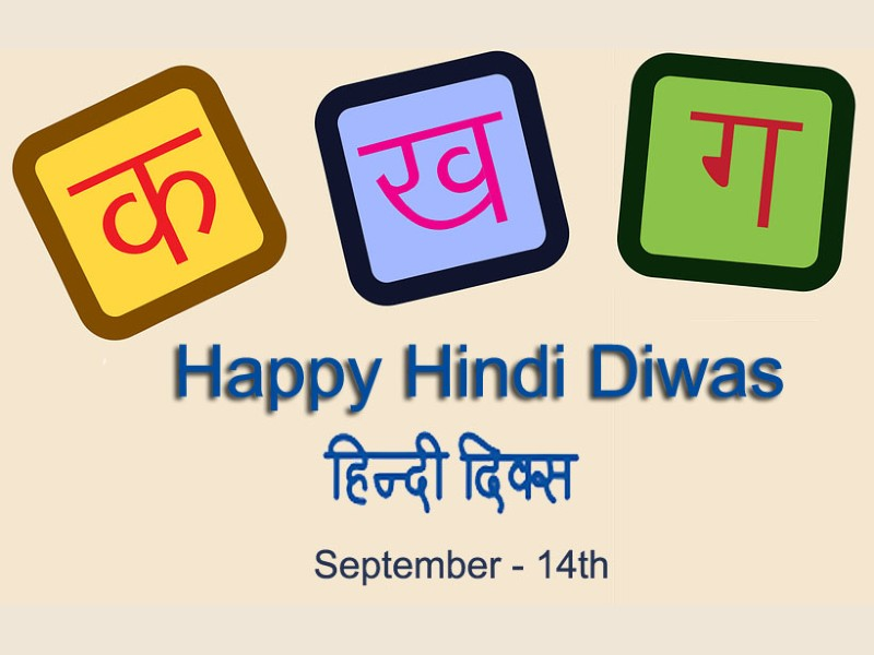 Happy Hindi Diwas 2021 (Hindi Day 2021) – Date, History, Significance, theme, Celebration, Imporatance, Facts, Wishes, Greetings, Status, Images, Quotes, Slogans, Sms, Messages, Wallpapers, Posters, Banners, Cards, drawings, Pictures, Whatsapp and Facebook Status